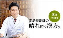 漢方ブログ「麦島薬剤師の晴れ時々漢方。Blog」