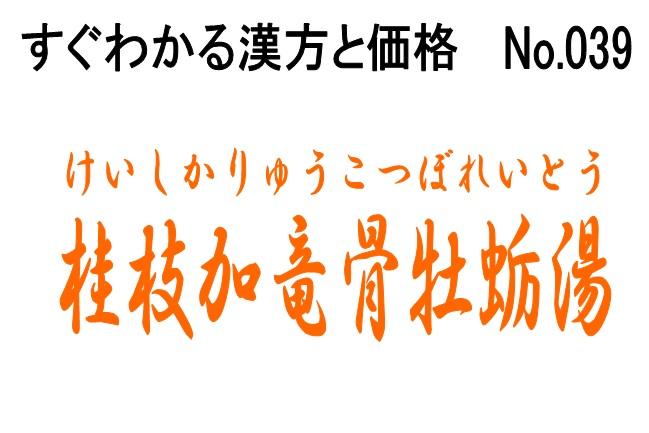 039桂枝加竜骨牡蛎湯