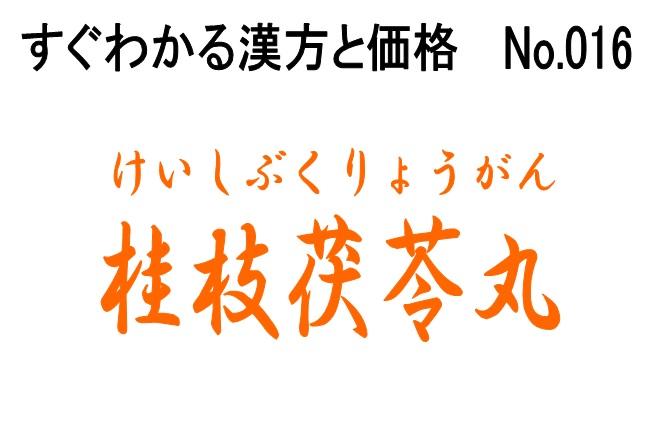 016桂枝茯苓丸