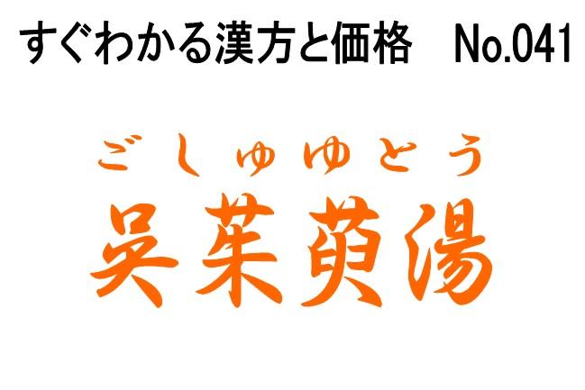 041呉茱萸湯