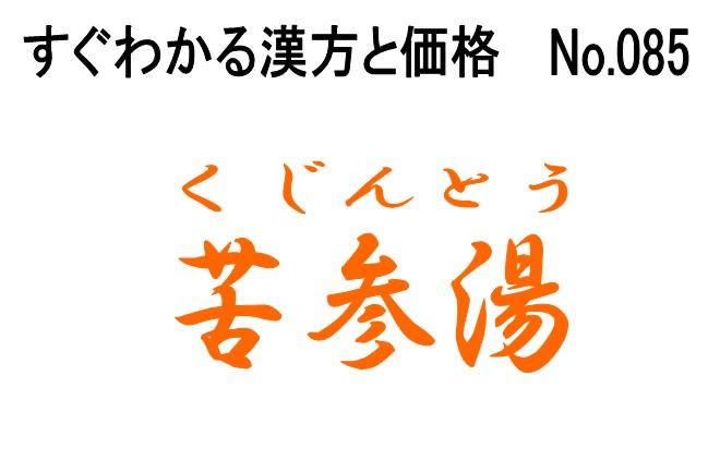 085苦参湯