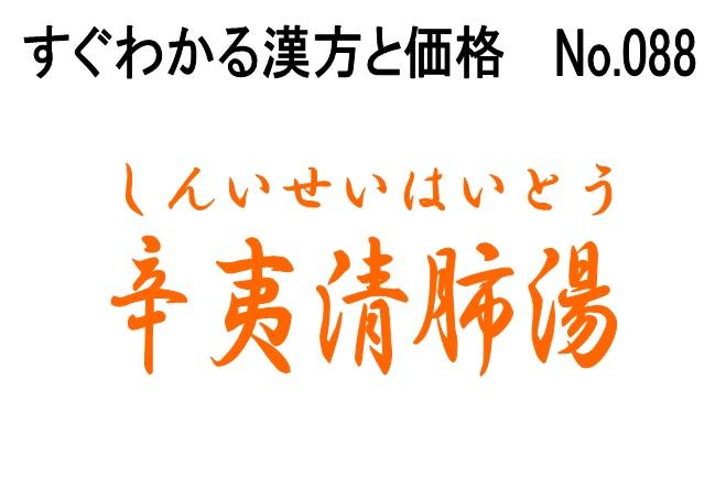 088辛夷清肺湯